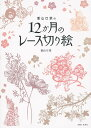 蒼山日菜の12か月のレース切り絵 [ 蒼山 日菜 ]