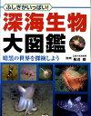 深海生物大図鑑 [ 長沼毅 ]