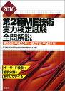 2016第2種ME技術実力検定試験全問解説 [ 第2種ME技術実力検定試験問題研究会 ]