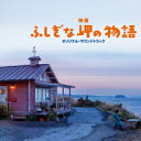映画『ふしぎな岬の物語』オリジナル・サウンドトラック [ 村治佳織 ]
