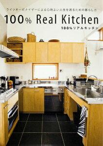 ライフオーガナイザー キッチン