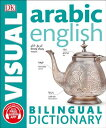 Arabic-English Bilingual Visual Dictionary ARABIC-ENGLISH BILINGUAL VISUA (DK Bilingual Visual Dictionaries)