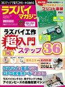ラズパイマガジン 2017年4月号 [ 日経Linux ]