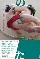 かつて「貴乃花の引退とともに相撲ファンを引退した」作家・星野智幸が再び国技館を訪ねると、そこには「モンゴルへ帰れ」といったヘイト野次が公然と飛び交っていたー著者初の相撲エッセイ!はたして、大相撲と日本社会は「日本人ファースト」に寄り切られたのか!?