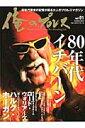俺のプロレス(vol.01)