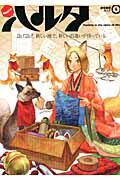 ハルタ(volume 4(2013 M)