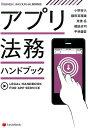 アプリ法務ハンドブック [ 小野斉大 ]