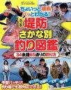 堤防さかな別釣り図鑑改訂版 ちょいっと検索パッとわかる! (Big 1シリーズ)