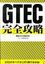 GTEC完全攻略 [ アルク ]