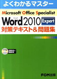 Microsoft Word 2010 Expert対策テキスト&問題集 [ 富士通エフ・オー・エム ]