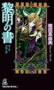 黎明の書(巻之3) 双貌の都 (Tokuma novels) [ 篠田真由美 ]