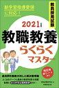 2021年度版 教員採用試験 教職教養らくらくマスター [ 資格試験研究会 ]