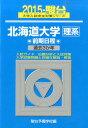 北海道大学〈理系〉前期日程(2015) 過去3か年 (駿台大学入試完全対策シリーズ) 駿台予備学校
