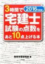 3時間で宅建士試験の点数をあと10点上げる本(2016年度版) [ 効率学習研究会 ]