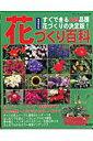 花づくり百科増補改訂版