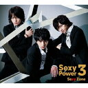 Sexy Power3 (初回限定盤A CD+DVD) [ Sexy Zone ]