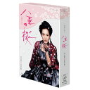 八重の桜 完全版 第参集 Blu-ray BOX【Blu-ray】 [ 綾瀬はるか ]