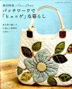 柴田明美パッチワークで「ヒュッゲ」な暮らし 針仕事で過ごす、心地よい時間を大切に・・・ (レディブティックシリーズ)