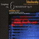 其它 - チャイコフスキー:交響曲 第6番 「悲愴」Op.74 [ フェドセーエフ モスクワ放送交響楽団 ]