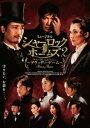 ミュージカル「シャーロック ホームズ2 〜ブラッディ・ゲーム〜」B ver. [ 橋本さとし ]