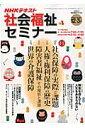 NHKテキスト社会福祉セミナー(2015年12月→2016年3)