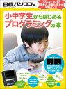 小中学生からはじめるプログラミングの本 (日経BPパ