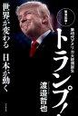第45代アメリカ大統領誕生トランプ! 世界が変わる日本が動く [ 渡邉哲也 ]