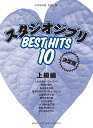 ピアノソロ ピアノソロ スタジオジブリ ベストヒット10 上級編 決定版