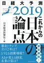 これからの日本の論点 日経大予測2019 [ 日本経済新聞社 ]