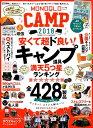 MONOQLO CAMP(2018) プロが辛口検証!安くて...