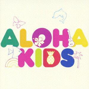 アロハ・キッズ ハワイアン ミュージック オムニバス