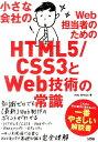 小さな会社のWeb担当者のためのHTML5/CSS3とWeb技術の常識 [ H2O Space. ]