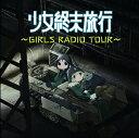ラジオCD「少女終末旅行〜GIRLS RADIO TOUR〜」 [ 水瀬いのり/久保ユリカ ]