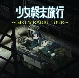 ラジオCD「少女終末旅行~GIRLS RADIO TOUR~」 [ <strong>水瀬いのり</strong>/久保ユリカ ]