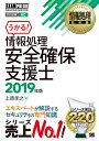 情報処理教科書 情報処理安全確保支援士 2019年版 (EXAMPRESS) [ 上原 孝之 ]