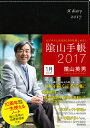 ビジネスと生活を100%楽しめる! 陰山手帳2017(黒) [ 陰山 英男 ]