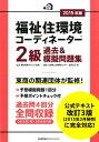 福祉住環境コーディネーター2級過去&模擬問題集(2015年版) [ 渡辺光子 ]