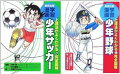 学習漫画スポーツシリーズ(既2巻)