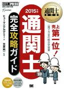 【ポイント5倍】【定番】<br />通関士教科書 通関士完全攻略ガイド2015年版