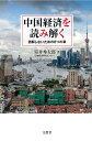 中国経済を読み解く 誤解しないための8つの章 [ 室井 秀太郎 ]