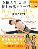 【バーゲン本】夏樹メソッドー女優人生38年同じ体型をキープ! DVD付 [ 夏樹 陽子 ]