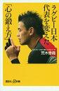 ラグビー日本代表を変えた「心の鍛え方」 [ 荒木香織 ]