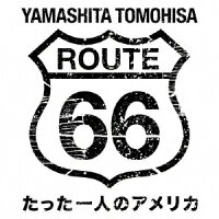 山下智久 ROUTE 66 たった一人のアメリカ Blu-ray BOX ディレクターズカット・エディション【Blu-ray】