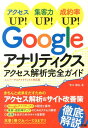 Googleアナリティクスアクセス解析完全ガイド アクセスUP!集客力UP!成約率UP! [ 皆川顕
