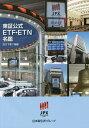 東証公式ETF・ETN名鑑(2017年1月版) [ 東京証券取引所 ]