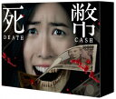 死幣ーDEATH CASH- Blu-ray BOX【Blu-ray】 [ 松井珠理奈 ]