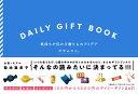 DAILY GIFT BOOK 気持ちが伝わる贈りものアイデア [ オモムロニ。 ]