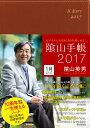 ビジネスと生活を100%楽しめる! 陰山手帳2017(茶) [ 陰山 英男 ]