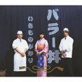 バラー丼(初回生産限定盤 CD+マフラータオル)