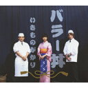 バラー丼(初回生産限定盤 CD+マフラータオル) [ いきものがかり ]